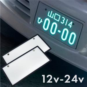 字光式ナンバー LED 全面発光 車検対応 字光ナンバー 12V 24V 2枚 字光式ナンバープレー...