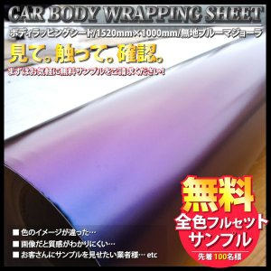 ラッピングシート ブルー マジョーラ 152cm×100cm  カーフィルム カーラッピング 車 青...