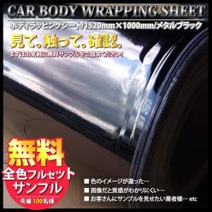 ラッピングシート クロームメッキ/ブラック 152cm×100cm 黒/メタル カーフィルム/カーラ...