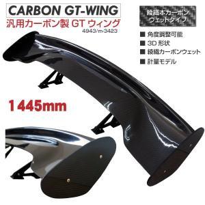 GTウイング カーボン 汎用/リアウイング 1445mm/3D/角度調整/軽量/ダウンフォース スタム/エアロ/パーツ/外装/リアスポイラー/クリアゲル □ _59300 ksplanning