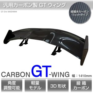 GTウイング カーボン 汎用 3D 軽量 角度調整可能 リアウイング GTウィング ブラック エアロ パーツ 外装 □_59301 ksplanning