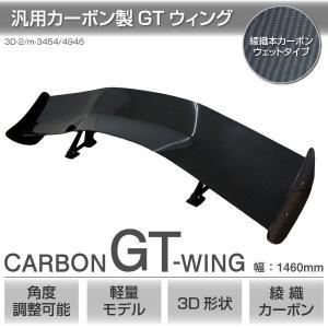 GTウイング 汎用 ウェットカーボン 3D/角度調整/軽量 リア/ウィング   カスタム/パーツ/エアロ/羽/ステー/ブラック/黒 □_59303   ksplanning