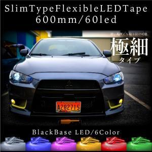 LEDテープ 極細 黒ベース 60cm/60LED 高輝度SMD 防水 両側配線/ピンク/ホワイト/ブルー/レッド/グリーン/アンバー @a093|ksplanning