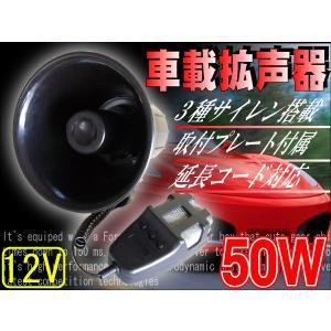 車載拡声器 50W ハンドマイク ホーン 12V _45025|ksplanning