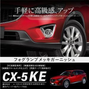 マツダ CX-5 KE メッキ フォグランプ ガーニッシュ カバー 2pcs フォグランプ 外装 あすつく対応 _51089|ksplanning