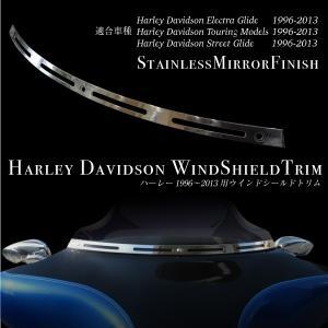 ハーレーダビッドソン ウインドシールド トリム ステンレス 鏡面仕上げ ウインドスクリーン ガーニッシュ ウインドーシールド _51372|ksplanning