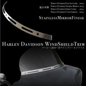 ハーレーダビッドソン ウインドシールド トリム ステンレス 鏡面仕上げ ウインドスクリーン ガーニッシュ ウインドーシールド _51373|ksplanning