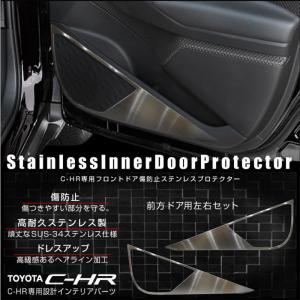 【在庫限り】 トヨタ C-HR ガーニッシュ インナードアプロテクター ヘアライン加工 傷防止 CH...