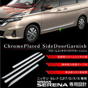 新型 セレナ C27 G X Sグレード メッキ サイド ドアモール ガーニッシュ 6pcs  サイ...