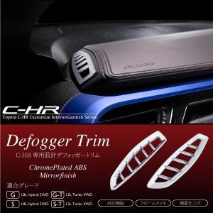 C-HR エアコン 吹出し口 インテリアパネル 2pcs メッキ パーツ エアコンダクトカバー ガー...
