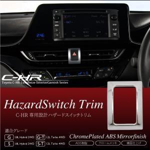 C-HR ハザード スイッチカバー 1pcs インテリアパネル メッキ パーツ ガーニッシュ ベゼル...