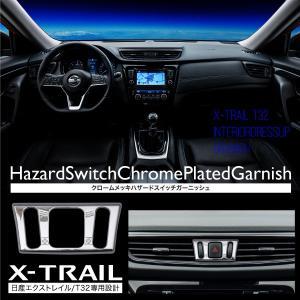 エクストレイル T32専用 ハザードスイッチ ガーニッシュ クロームメッキ 1P 全グレード対応 内装 パーツ インテリアパネル ベゼル トリム X-TRAIL _51473|ksplanning