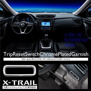 エクストレイル T32専用 トリップメータースイッチ ガーニッシュ クロームメッキ 1P 内装 パーツ インテリアパネル X-TRAIL T32 NT32 HT32 HNT32 _51474|ksplanning