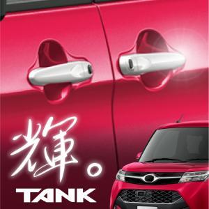 タンク TANK 専用 サイドドア ハンドル ガーニッシュ 9PCS 簡単取付 クロームメッキ  対...
