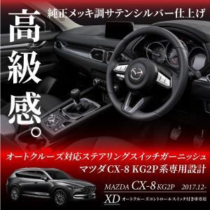 CX-8 KG2P系 クルーズコントロール専用 ステアリングスイッチガーニッシュ 10P  サテンシ...