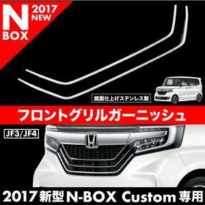 N-BOX N-BOXカスタム 新型/JF3/JF4 フロント グリル ガーニッシュ 2Pセット あすつく対応 _51522|ksplanning
