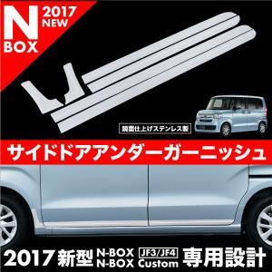 N-BOX N-BOXカスタム 新型/JF3/JF4 サイドドア ガーニッシュ 6P ドアモール あすつく対応 _51523|ksplanning