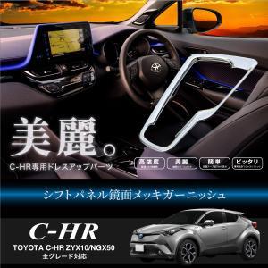 トヨタ C-HR 全グレード対応 シフトパネル ガーニッシュ メッキパーツ 内装 センターコンソール...