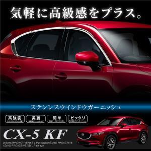 マツダ CX-5 KF系用 ドア ウィンドウ ガーニッシュ 6P ウインドウ上側 全グレード対応 ステンレス あすつく対応 _51535|ksplanning