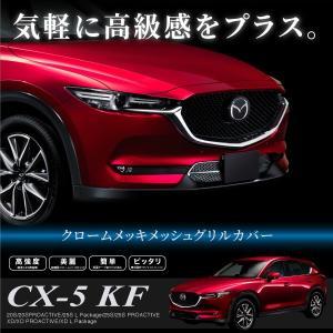 マツダ CX-5 KF系専用 メッキ アンダーグリル ガーニッシュ メッシュグリル カバー 全グレード対応 あすつく対応 _51537|ksplanning