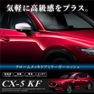 マツダ CX-5 KF系専用 メッキ ドアミラー ガーニッシュ ドアミラーカバー 全グレード対応 外装 あすつく対応 _51541|ksplanning