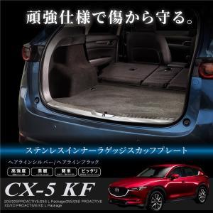 マツダ CX-5 ステンレス インナーラゲッジ ガーニッシュ 1P 選べる2色 全グレード対応  あすつく対応 @51543|ksplanning