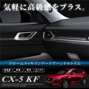 マツダ CX-5 KF系専用 インナー ドアハンドル ガーニッシュ 4P クロームメッキ 全グレード対応 あすつく対応 _51547|ksplanning