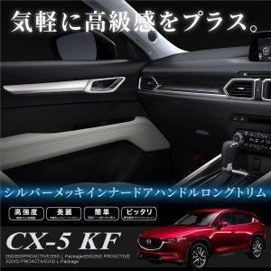マツダ CX-5 KF系専用 インナー ドアハンドル ロング トリム ガーニッシュ 4P 全グレード対応 あすつく対応 _51548|ksplanning