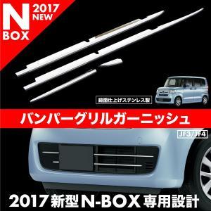 N-BOX NBOX 新型/JF3/JF4 フロント バンパーグリル ガーニッシュ 4PCS あすつく対応 _51550|ksplanning