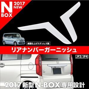 N-BOX NBOX 新型/JF3/JF4 リアナンバー ガーニッシュ左右 2Pセット 標準車用 あすつく対応 _51552|ksplanning