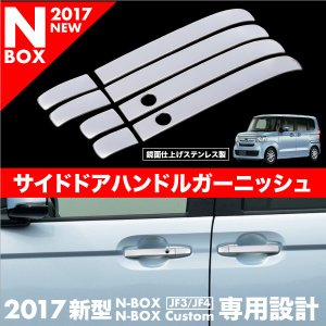 N-BOX N-BOXカスタム 新型/JF3/JF4 ドアハンドル ガーニッシュ 8PCS あすつく対応 _51554|ksplanning