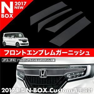 N-BOX N-BOXカスタム 新型/JF3/JF4 フロント エンブレム ガーニッシュ 4P あすつく対応 _51555|ksplanning