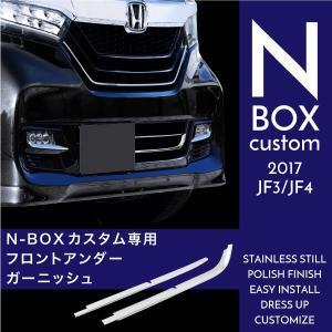 N-BOX N-BOXカスタム JF3 JF4 フロントアンダーグリル ガーニッシュ 2P 外装 エ...