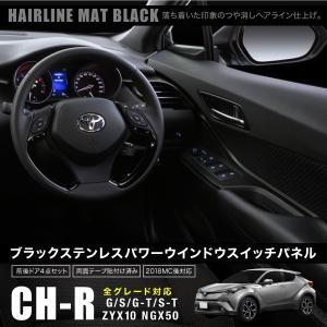 【在庫限り】 トヨタ C-HR 前期 後期 対応 ウインドウスイッチパネル 艶消しブラック 前後 内...