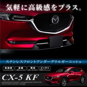 マツダ CX-5 KF系専用 フロント アンダーグリル ガーニッシュ 左右セット 全グレード対応 外装 あすつく対応 _51579|ksplanning