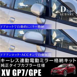 スバル XV GP7 GPE ドアミラー 自動格納キット キーレス連動 電動ミラー 自動開閉 電動格納 電動開閉 サイドミラー オートミラー 後付け パーツ _53133d|ksplanning