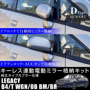 スバル レガシィ ドアミラー 自動格納キット キーレス連動 B4 ツーリングワゴン アウトバック BM BR 電動ミラー 自動開閉 電動格納 サイドミラー _53133f|ksplanning