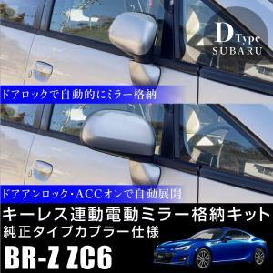スバル BRZ/BR-Z ZC6 ドアミラー 自動格納キット キーレス連動 電動ミラー 自動開閉 電動格納 電動開閉 サイドミラー オートミラー SUBARU _53133h|ksplanning