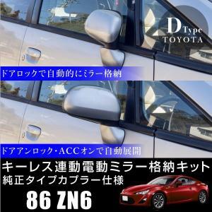 トヨタ 86 ハチロク ZN6 ドアミラー 自動格納キット キーレス連動 電動ミラー 自動開閉 電動...