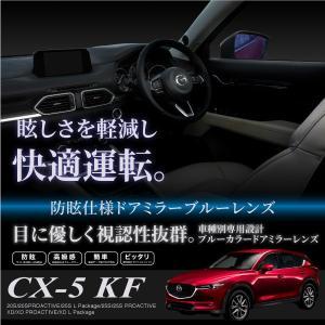 マツダ CX-5 KF系専用 ドアミラー ブルーレンズ 左右セット 防眩 減光 視認性UP あすつく対応 _53145|ksplanning