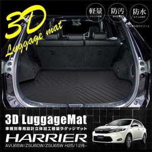 ハリアー 60系 ラゲッジマット 3D成型 TPE素材 防水 軽量 トランクマット フロアマット 内...