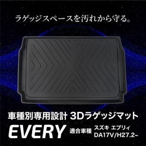 エブリィ DA17V専用 3D ラゲッジマット カーゴマット 水洗い 丸洗い 軽量 傷防止 フロアマット ラバーマット □_54122|ksplanning