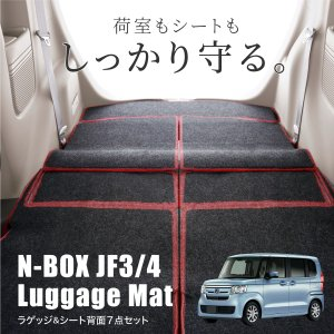 N-BOX N-BOXカスタム JF3 JF4 ラゲッジマット アクセサリー 内装 2色 ラゲッジカ...