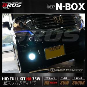 HID キット H8 N BOX/N BOXカスタム/N BOX+ ホンダ N-BOX 1年保証付き BROS製 フォグ専用 35W 純正形状バルブ 3000K _91199(5519c)|ksplanning