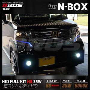 HID キット H8 N BOX/N BOXカスタム/N BOX+ ホンダ N-BOX 1年保証付き BROS製 フォグ専用 35W 純正形状バルブ 6000K  _91201n(5521c)|ksplanning
