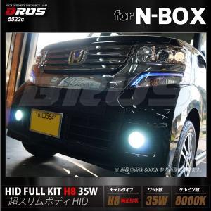 HID キット H8 N BOX/N BOXカスタム/N BOX+ ホンダ N-BOX 1年保証付き BROS製 フォグ専用 35W 純正形状バルブ 8000K _91202(5522c)|ksplanning