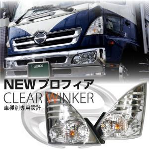 日野 プロフィア クリアウィンカー 訳アリ処分価格 左右2個セット HINO レンジャープロ トラック用品/メッキ _59421(5682)|ksplanning
