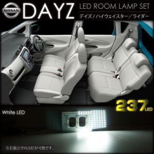 日産 デイズ LED ルームランプ SMDLED/237発 クリアホワイト/白_57103(57103)|ksplanning