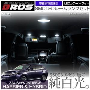 ハリアー 60系 LED ルームランプ 3chipSMDLED 6500K ホワイト 306chips 8pcs ルームライト 白 パーツ ZSU60W ZSU65W ZVU65W ハイブリッド _57114