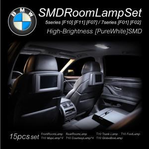 BMW LED SMD ルームランプ キャンセラー内蔵 15点セット F10 F11 F07 F01 F02 6000K ホワイト 白 ルームライト _57125|ksplanning